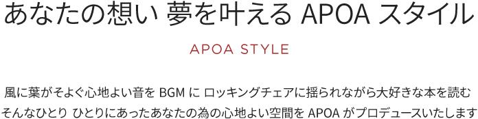 あなたの想い 夢を叶える APOA スタイル