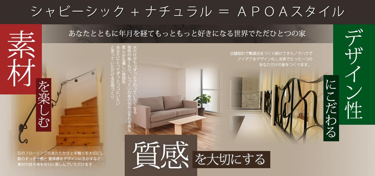 シャービック+ナチュラル=APOAスタイル あなたとともに年月を経てもっともっと好きになる世界でただひとつの家