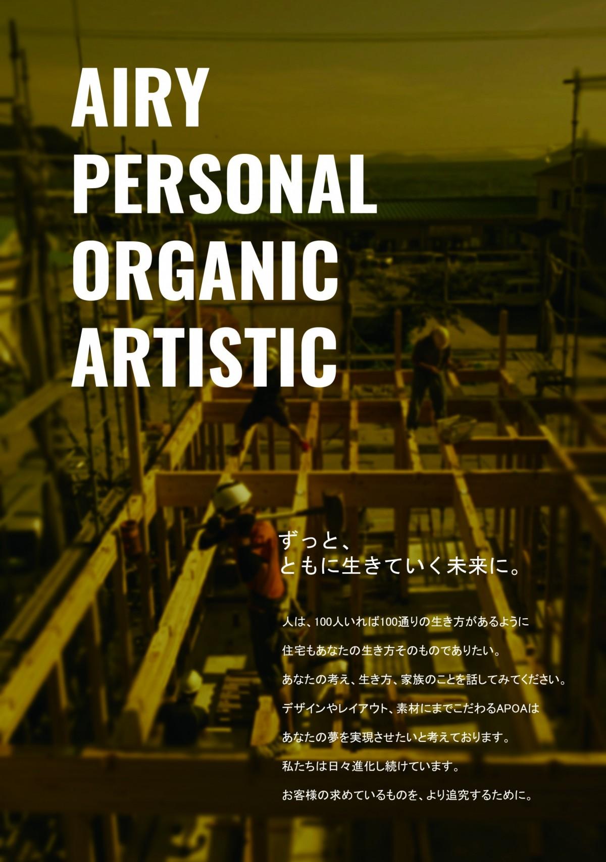 Airy-Personal-Organic-Artistic ずっと、ともに生きていく未来に。人は、100人いれば100通りの生き方があるように住宅もあなたの生き方そのものでありたい。あなたの考え、生き方、家族のことを話してみてください。デザインやレイアウト、素材にまでこだわるAPOAはあなたの夢を実現させたいと考えております。私たちは日々進化し続けています。お客様の求めているものを、より追求するために。